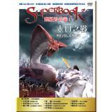 超級妙妙書Ⅰ:末日之戰
