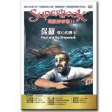 超級妙妙書Ⅱ:保羅 信心的勇士