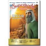 超級妙妙書Ⅱ:挪亞方舟