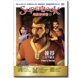 超級妙妙書Ⅱ:彼得三次不認主
