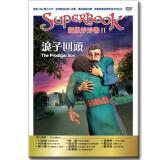 超級妙妙書Ⅱ:浪子回頭