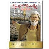 超級妙妙書Ⅱ:以利亞戰勝巴力先知