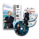 第一與唯一  DVD