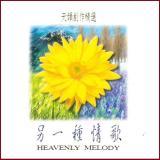 另一種情歌 【CD】