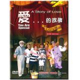 愛的故事DVD
