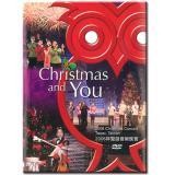 聖誕與你—2006聖誕音樂會DVD
