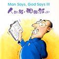 人的話,神的話(三)