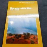 聖經人物檔案