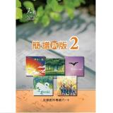 天韻簡譜 新版2