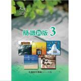 天韻簡譜 新版3