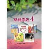 天韻簡譜 新版4