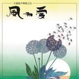 風和愛【CD】