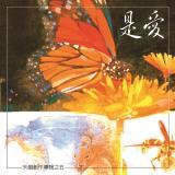 是愛 【CD】