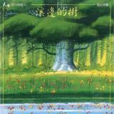 溪邊的樹【國語 CD】