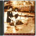 伊的疼惜 ( 伴唱CD )