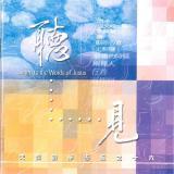 聽見【CD】