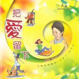 把愛留下 (劉俠紀念專輯)【CD】