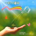 一粒小種籽【CD】